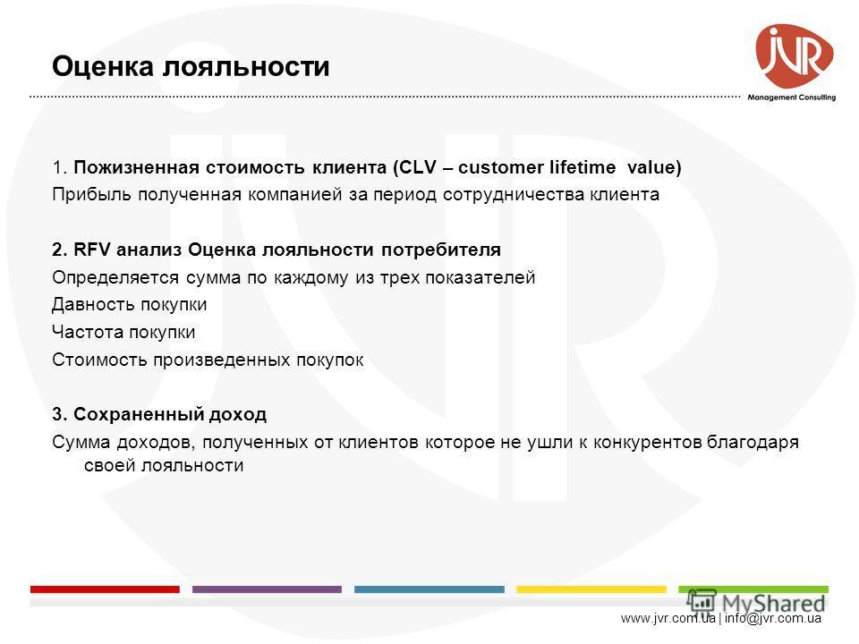 www.jvr.com.ua | info@jvr.com.ua Долгосрочные показатели Лояльность потребителей Это добровольное решения покупателя поддерживать долгосрочные отношения с компанией Основные характеристики Лояльные клиенты являются лояльными по своему выбору Обе стор