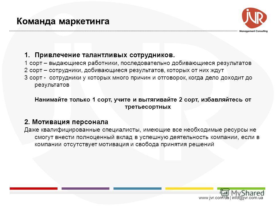 Бюджетирование www.jvr.com.ua | info@jvr.com.ua Существует 2 подхода к бюджетированию: 1. Функциональное бюджетирование Когда оценивается стоимость и доход функции предприятия 2. Процессно-ориентированное бюджетирование Когда оценивается процесс в ко