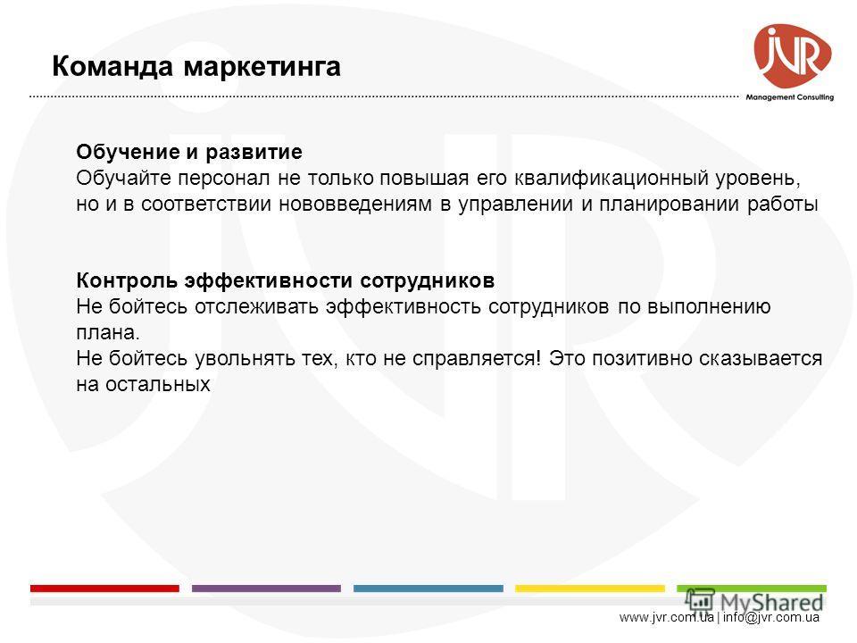 Команда маркетинга www.jvr.com.ua | info@jvr.com.ua 1.Привлечение талантливых сотрудников. 1 сорт – выдающиеся работники, последовательно добивающиеся результатов 2 сорт – сотрудники, добивающиеся результатов, которых от них ждут 3 сорт - сотрудники