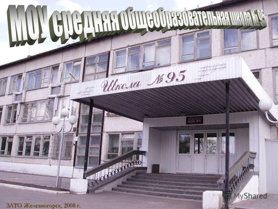 ЗАТО Железногорск, 2008 г.