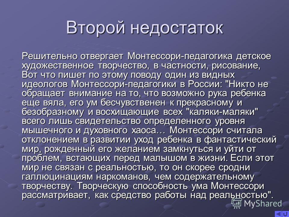 Второй недостаток Решительно отвергает Монтессори-педагогика детское художественное творчество, в частности, рисование, Вот что пишет по этому поводу один из видных идеологов Монтессори-педагогики в России: