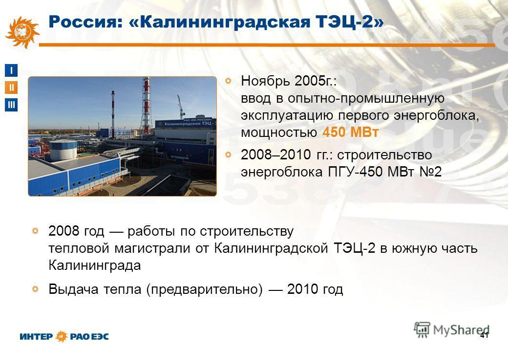 I II III 41 Ноябрь 2005г.: ввод в опытно-промышленную эксплуатацию первого энергоблока, мощностью 450 МВт 2008–2010 гг.: строительство энергоблока ПГУ-450 МВт 2 2008 год работы по строительству тепловой магистрали от Калининградской ТЭЦ-2 в южную час