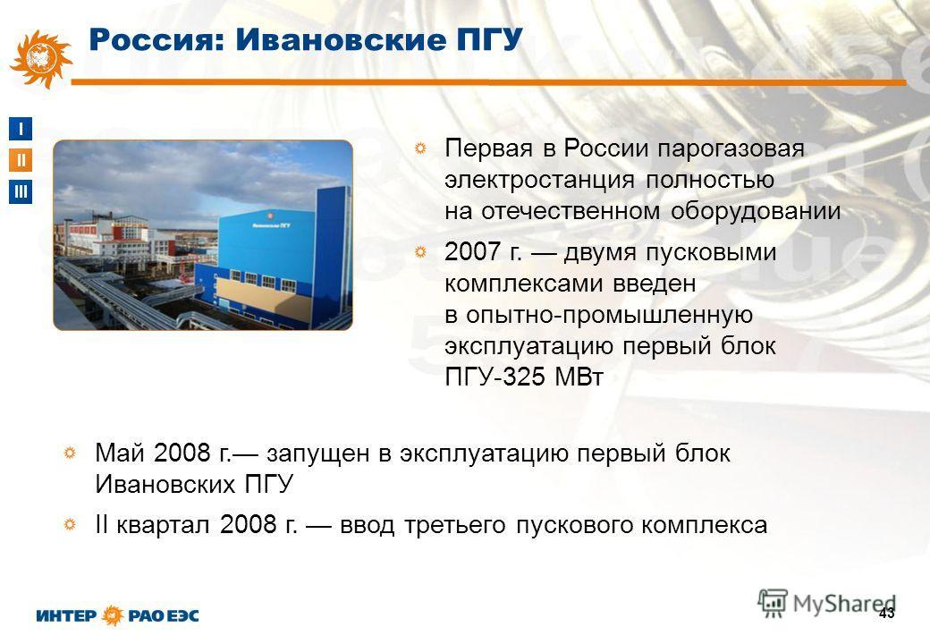 I II III 43 Первая в России парогазовая электростанция полностью на отечественном оборудовании 2007 г. двумя пусковыми комплексами введен в опытно-промышленную эксплуатацию первый блок ПГУ-325 МВт Май 2008 г. запущен в эксплуатацию первый блок Иванов