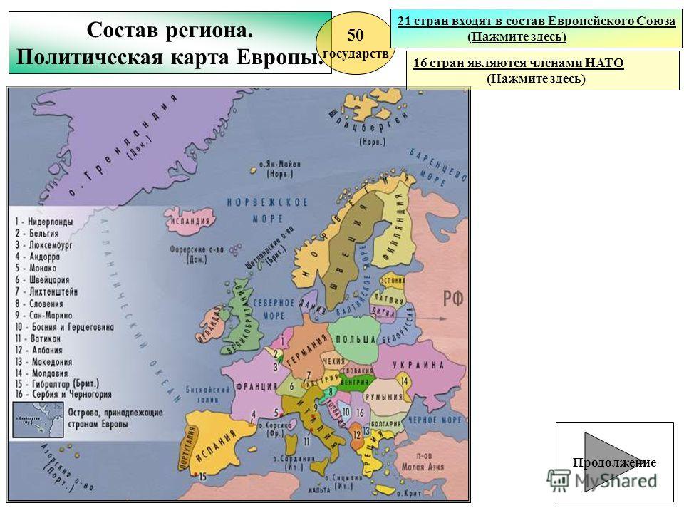 Состав региона. Политическая карта Европы. 50 государств 21 стран входят в состав Европейского Союза (Нажмите здесь) 16 стран являются членами НАТО (Нажмите здесь) Продолжение Состав региона. Политическая карта Европы.