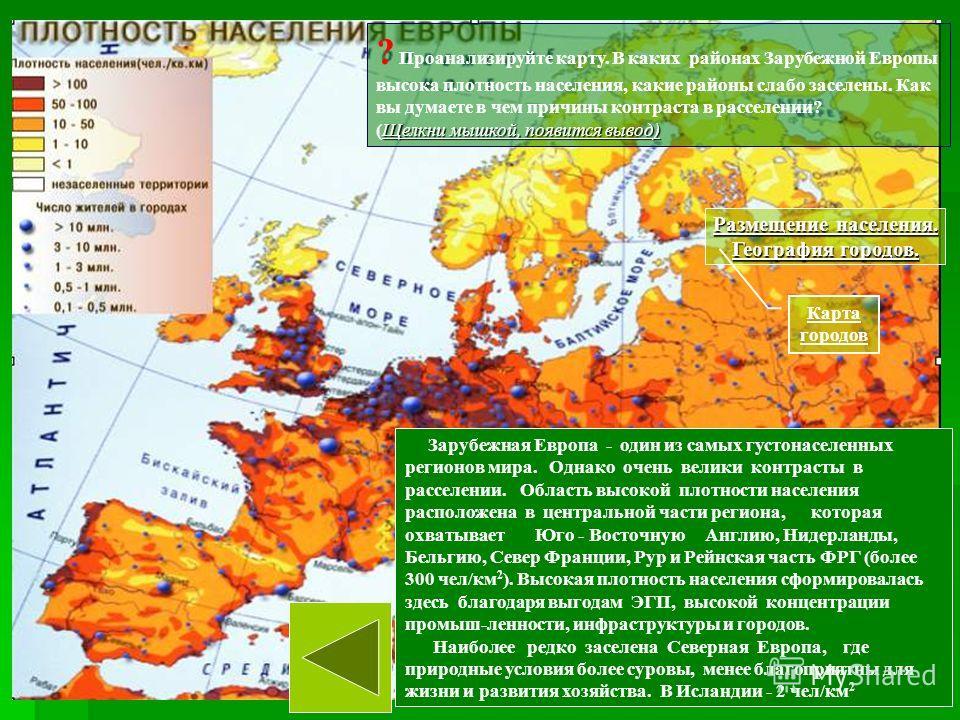 Зарубежная Европа - один из самых густонаселенных регионов мира. Однако очень велики контрасты в расселении. Область высокой плотности населения расположена в центральной части региона, которая охватывает Юго - Восточную Англию, Нидерланды, Бельгию,