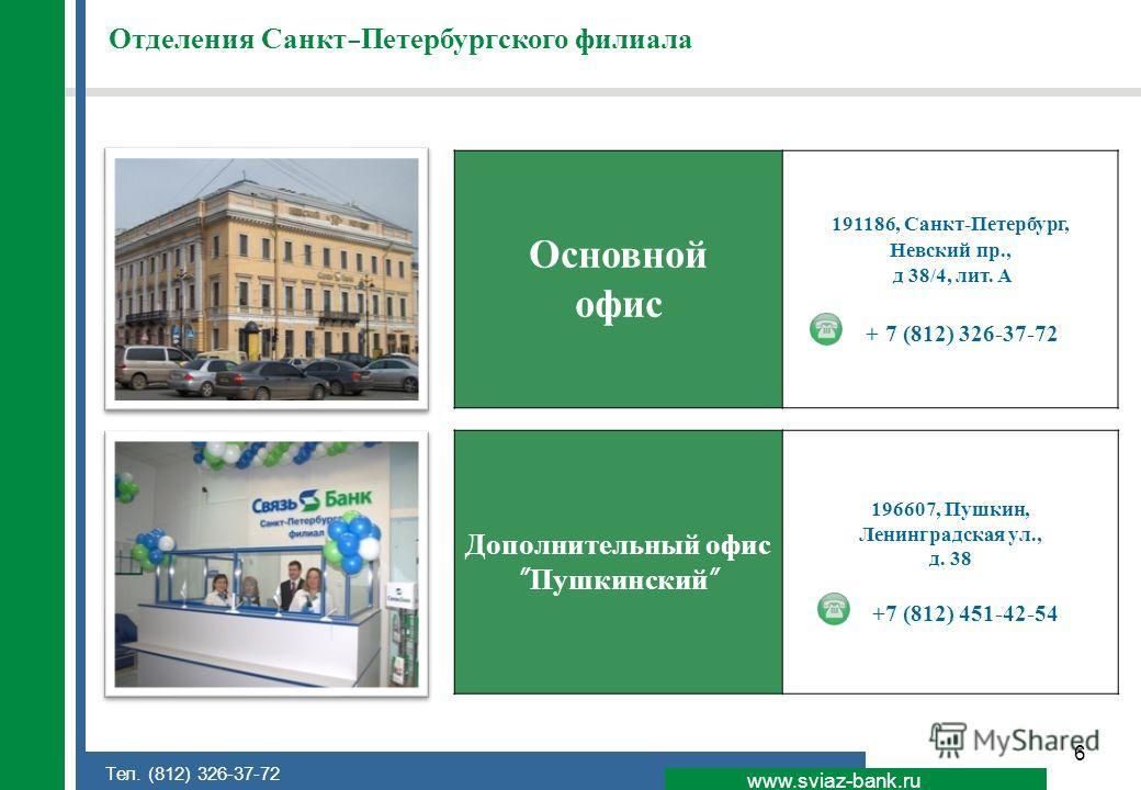 6 www.sviaz-bank.ru Тел. (812) 326-37-72 Дополнительный офис
