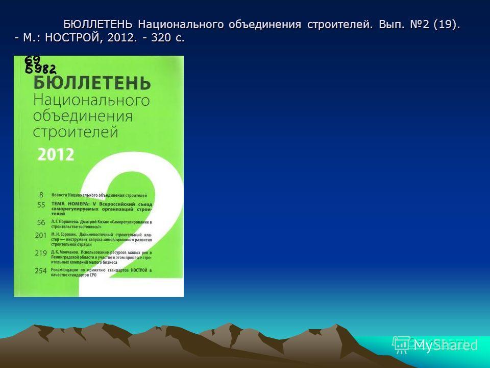 БЮЛЛЕТЕНЬ Национального объединения строителей. Вып. 2 (19). - М.: НОСТРОЙ, 2012. - 320 с.