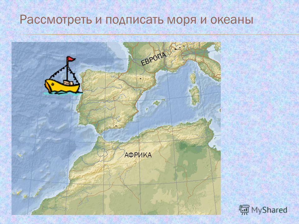 АФРИКА ЕВРОПА Рассмотреть и подписать моря и океаны