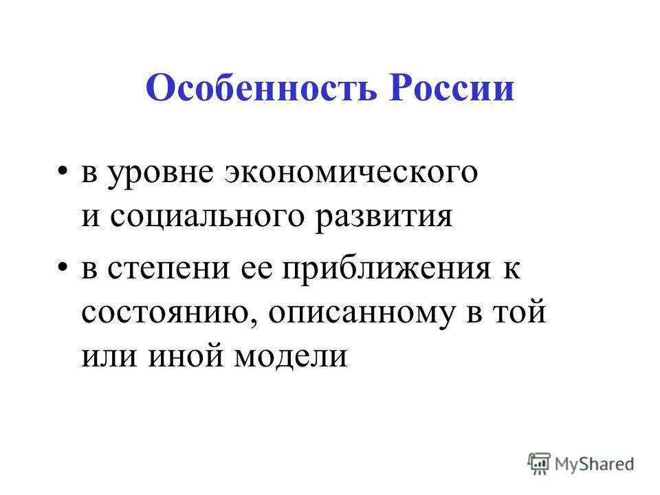 Особенность России в уровне экономического и социального развития в степени ее приближения к состоянию, описанному в той или иной модели