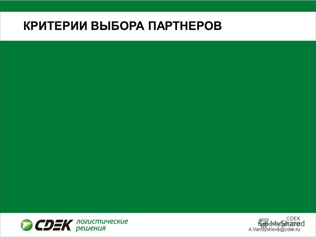 СDEK Екатеринбург 2013 A.Vandysheva@cdek.ru КРИТЕРИИ ВЫБОРА ПАРТНЕРОВ