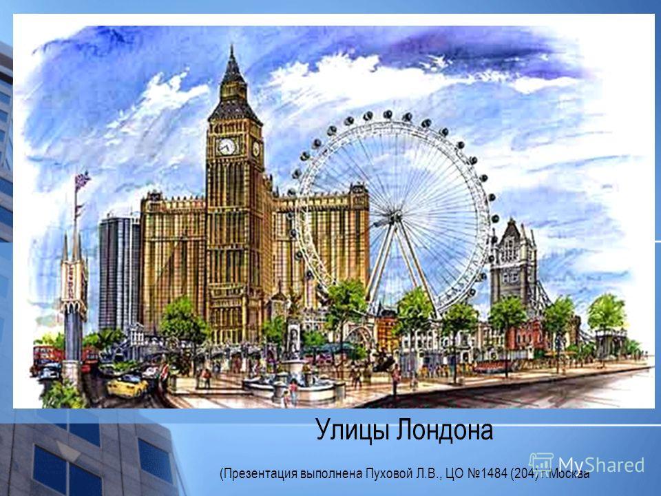 Улицы Лондона (Презентация выполнена Пуховой Л.В., ЦО 1484 (204) г.Москва