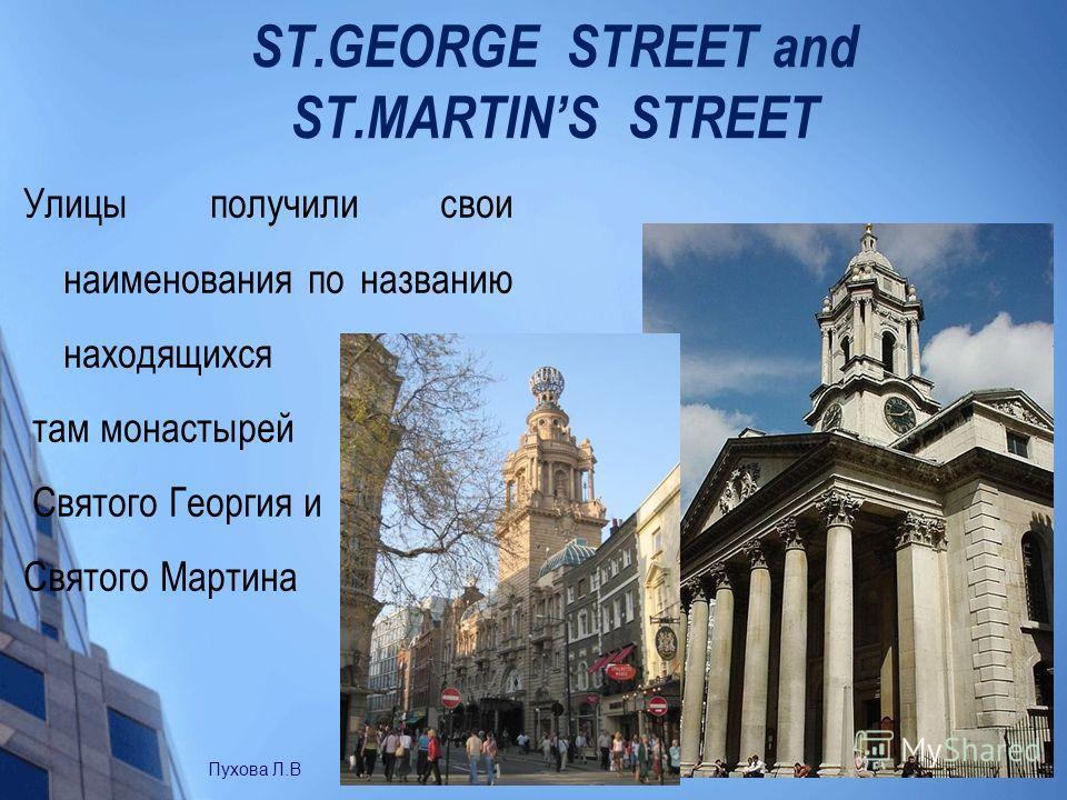 ST.GEORGE STREET and ST.MARTINS STREET Улицы получили свои наименования по названию находящихся там монастырей Святого Георгия и Святого Мартина Пухова Л.В