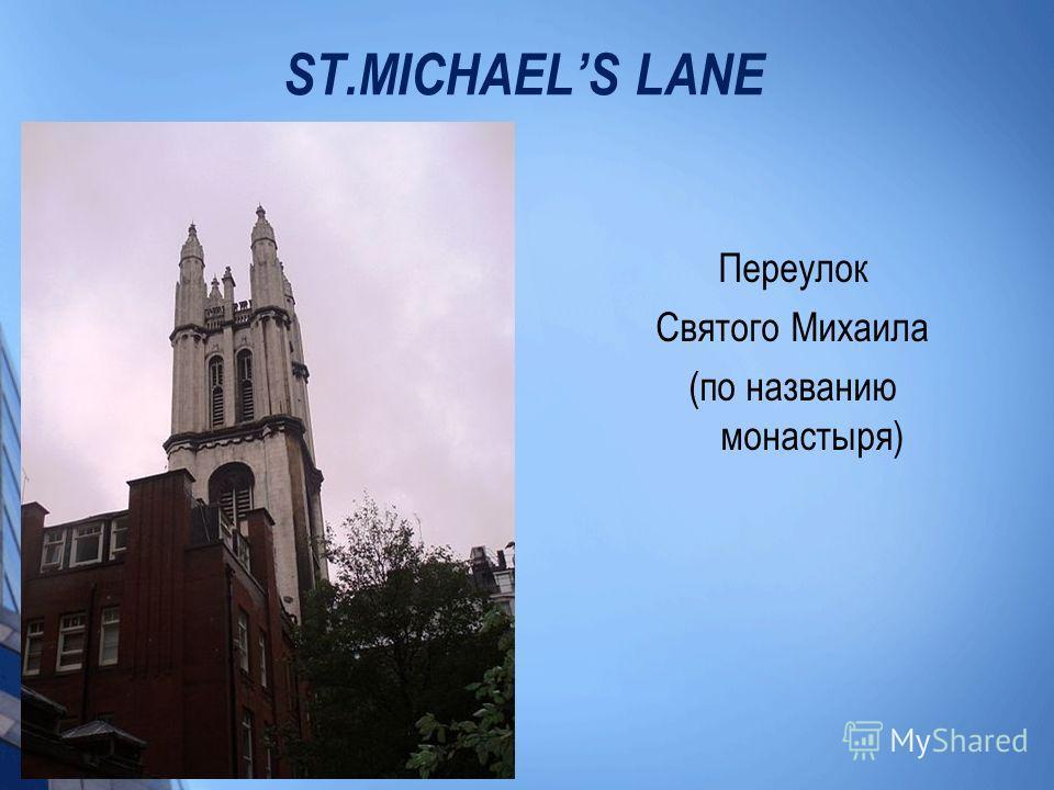 ST.MICHAELS LANE Переулок Святого Михаила (по названию монастыря)