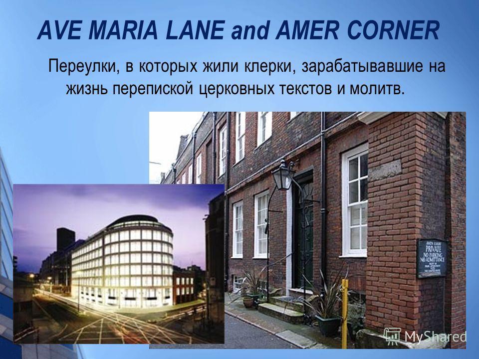 AVE MARIA LANE and AMER CORNER Переулки, в которых жили клерки, зарабатывавшие на жизнь перепиской церковных текстов и молитв.