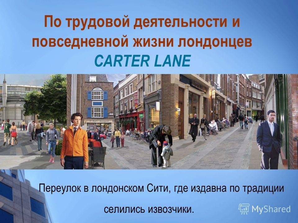 По трудовой деятельности и повседневной жизни лондонцев CARTER LANE Переулок в лондонском Сити, где издавна по традиции селились извозчики.