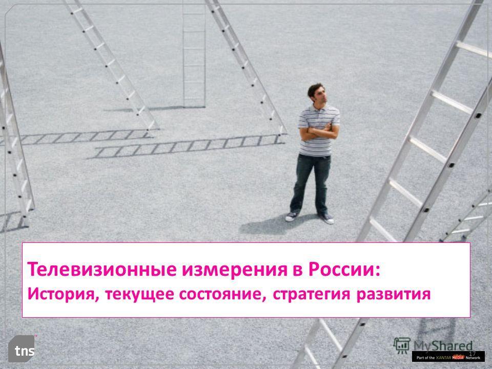 © TNS 2011 Телевизионные измерения в России: История, текущее состояние, стратегия развития 17 © TNS 2010