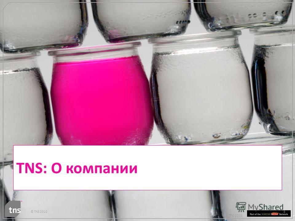 © TNS 2011 TNS: О компании 3 © TNS 2010