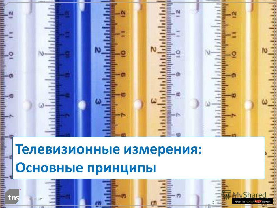 © TNS 2011 Телевизионные измерения: Основные принципы 7 © TNS 2010