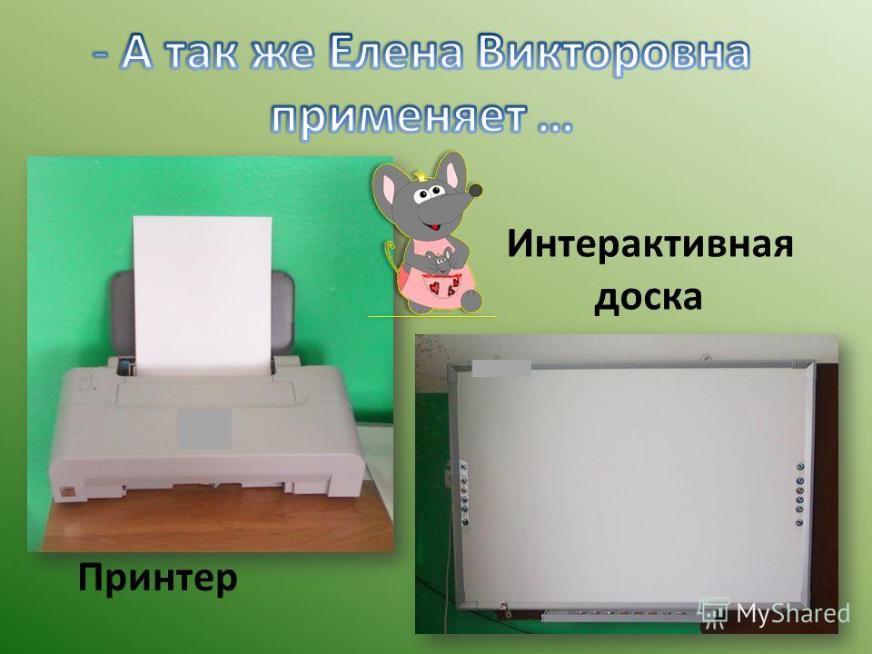 Принтер Интерактивная доска