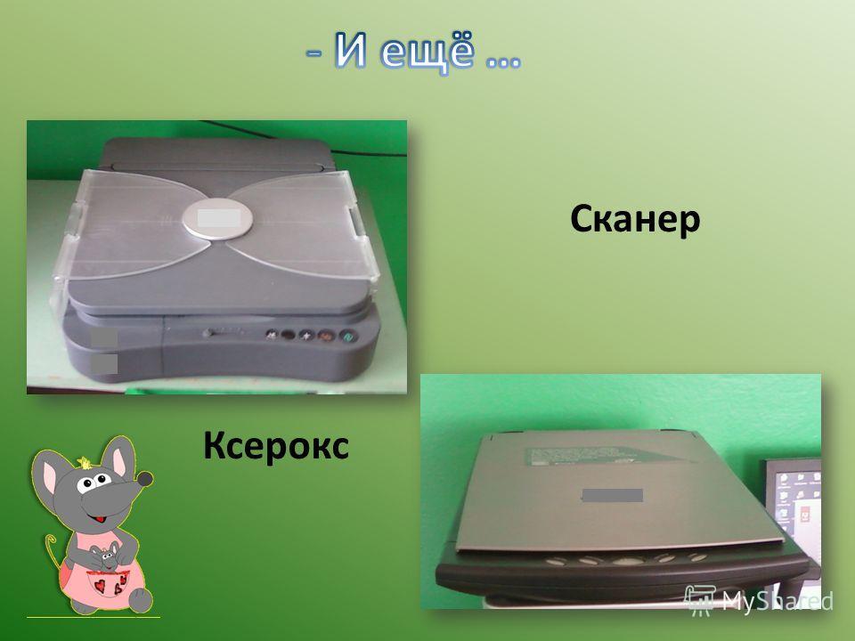 Ксерокс Сканер