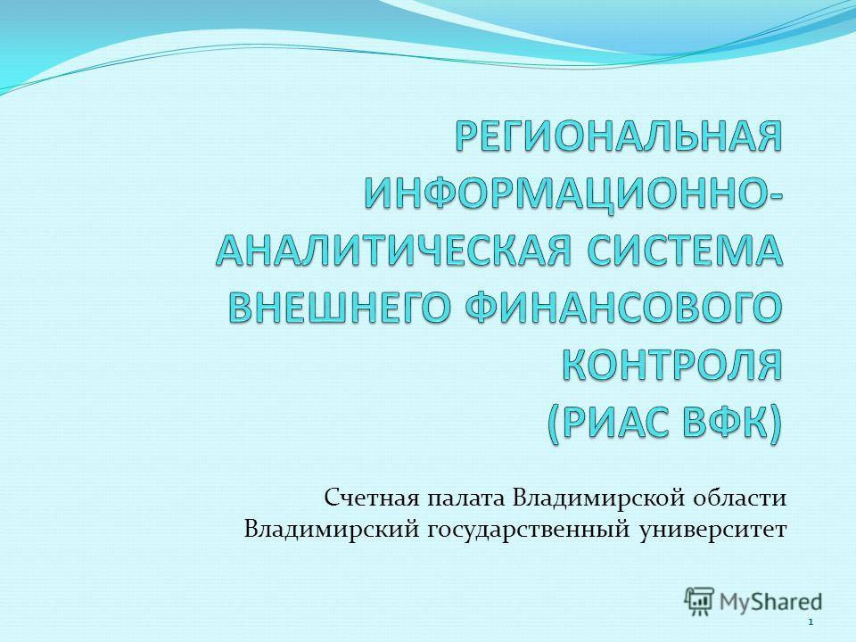 1 Счетная палата Владимирской области Владимирский государственный университет 1