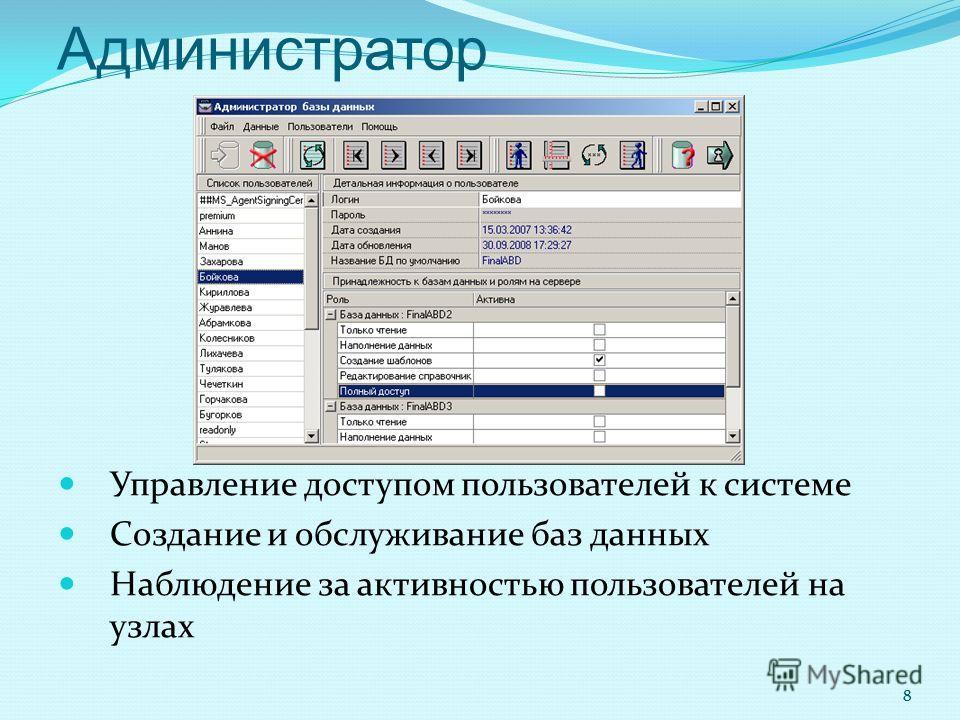 8 Администратор Управление доступом пользователей к системе Создание и обслуживание баз данных Наблюдение за активностью пользователей на узлах 8