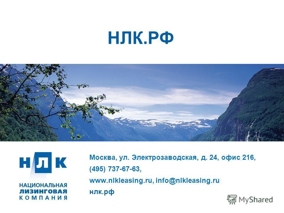 Москва, ул. Электрозаводская, д. 24, офис 216, (495) 737-67-63, www.nlkleasing.ru, info@nlkleasing.ru нлк.рф НЛК.РФ