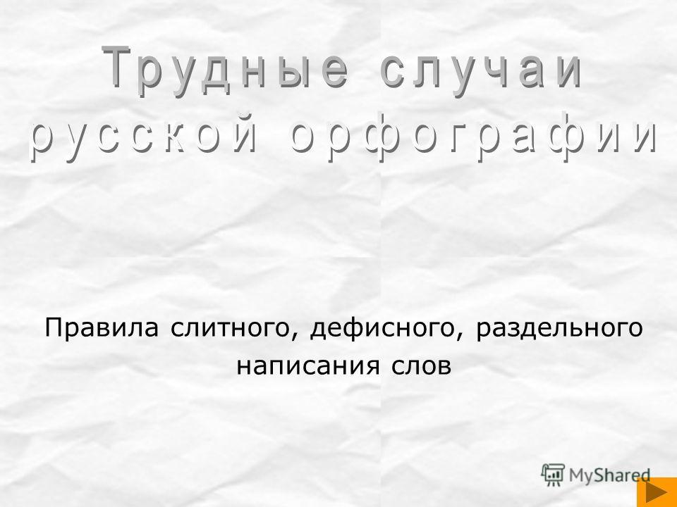 Правила слитного, дефисного, раздельного написания слов