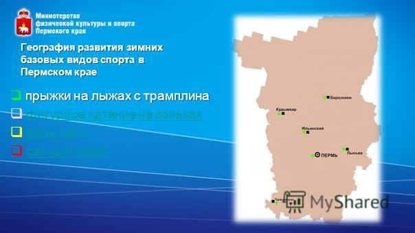 География развития зимних базовых видов спорта в Пермском крае прыжки на лыжах с трамплина фигурное катание на коньках фристайл санный спорт