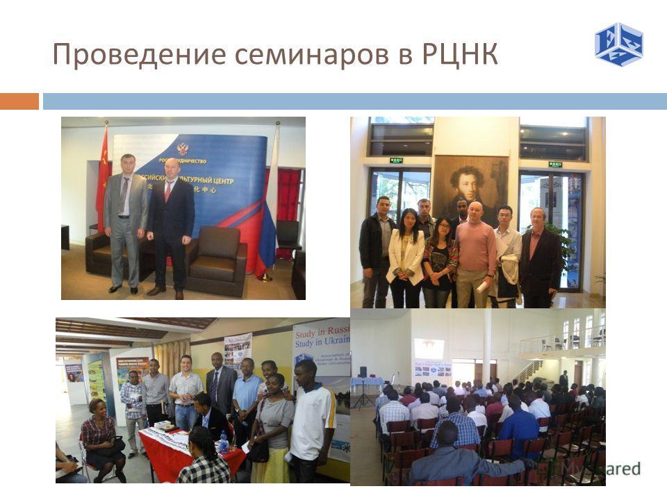Проведение семинаров в РЦНК