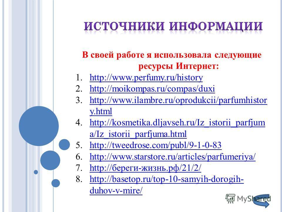 В своей работе я использовала следующие ресурсы Интернет: 1.http://www.perfumy.ru/historyhttp://www.perfumy.ru/history 2.http://moikompas.ru/compas/duxihttp://moikompas.ru/compas/duxi 3.http://www.ilambre.ru/oprodukcii/parfumhistor y.htmlhttp://www.i