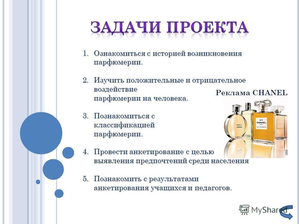 Реклама CHANEL 1.Ознакомиться с историей возникновения парфюмерии. 2.Изучить положительные и отрицательное воздействие парфюмерии на человека. 3.Познакомиться с классификацией парфюмерии. 4.Провести анкетирование с целью выявления предпочтений среди