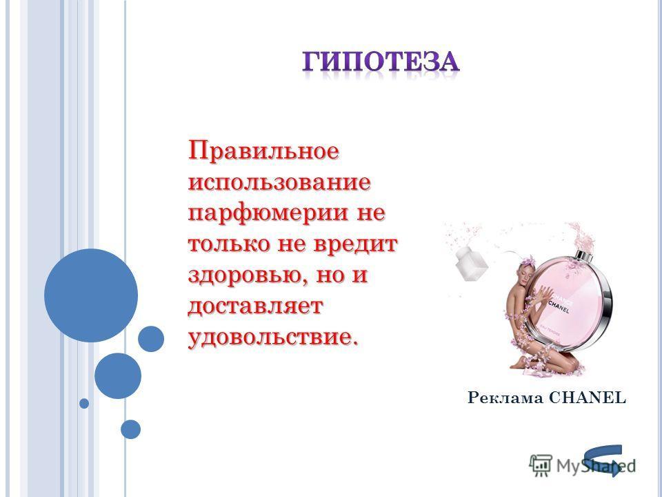 Реклама CHANEL Правильное использование парфюмерии не только не вредит здоровью, но и доставляет удовольствие.