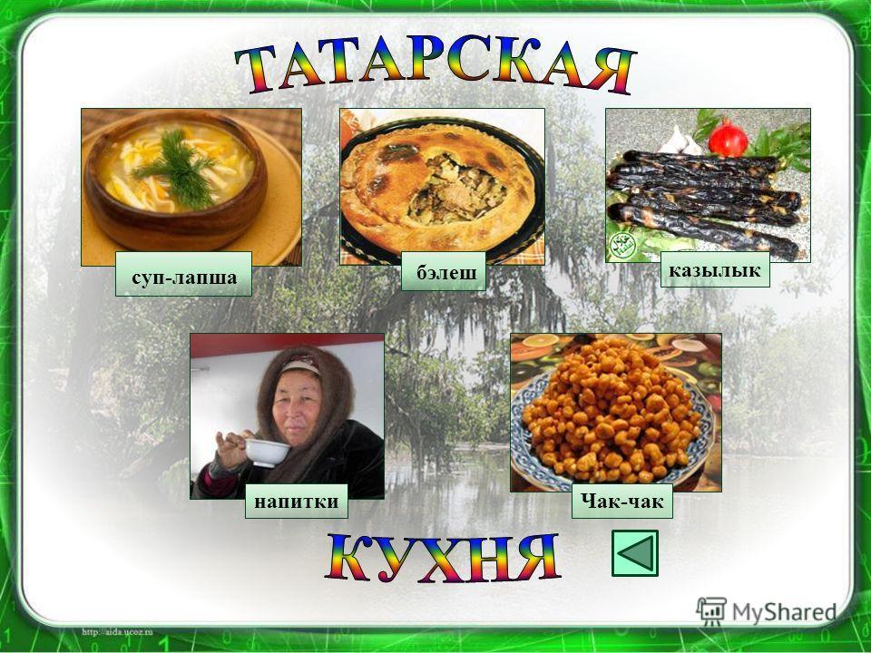 напитки суп-лапша бэлеш казылык Чак-чак