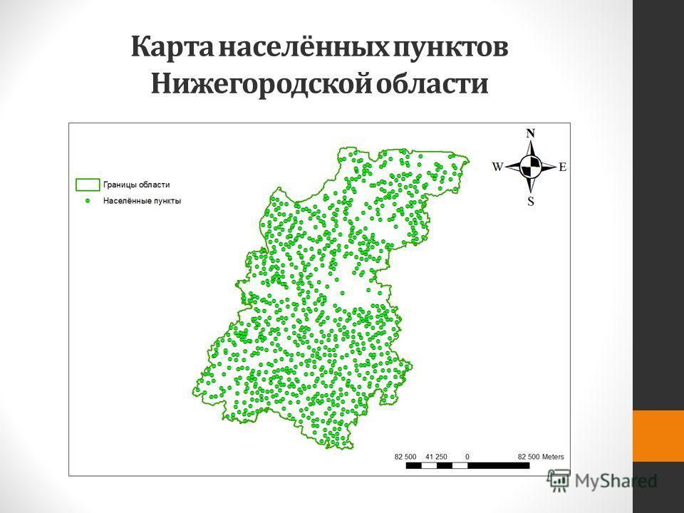 Карта населённых пунктов Нижегородской области