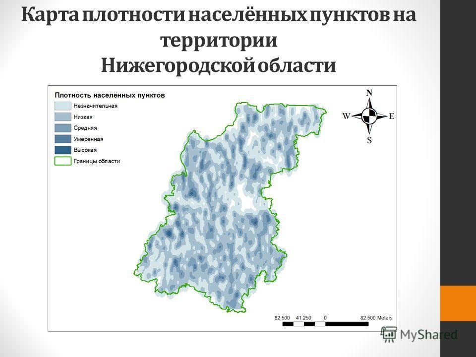 Карта плотности населённых пунктов на территории Нижегородской области