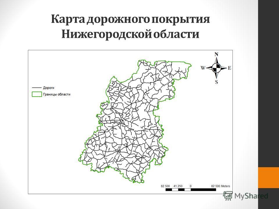 Карта дорожного покрытия Нижегородской области