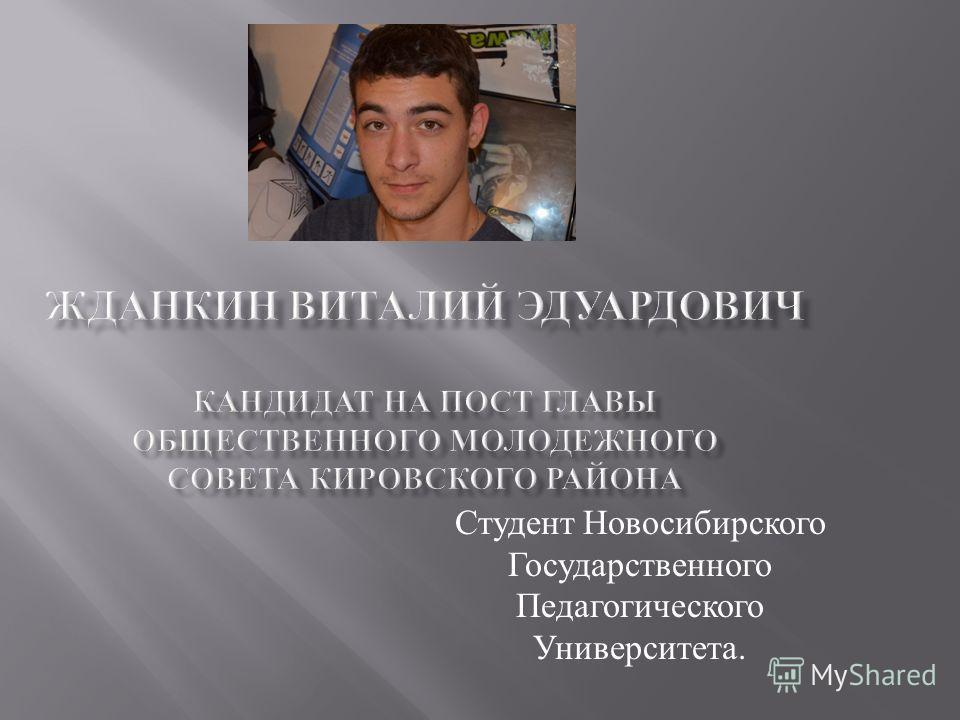 Студент Новосибирского Государственного Педагогического Университета.