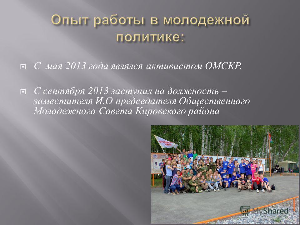 С мая 2013 года являлся активистом ОМСКР. С сентября 2013 заступил на должность – заместителя И. О председателя Общественного Молодежного Совета Кировского района