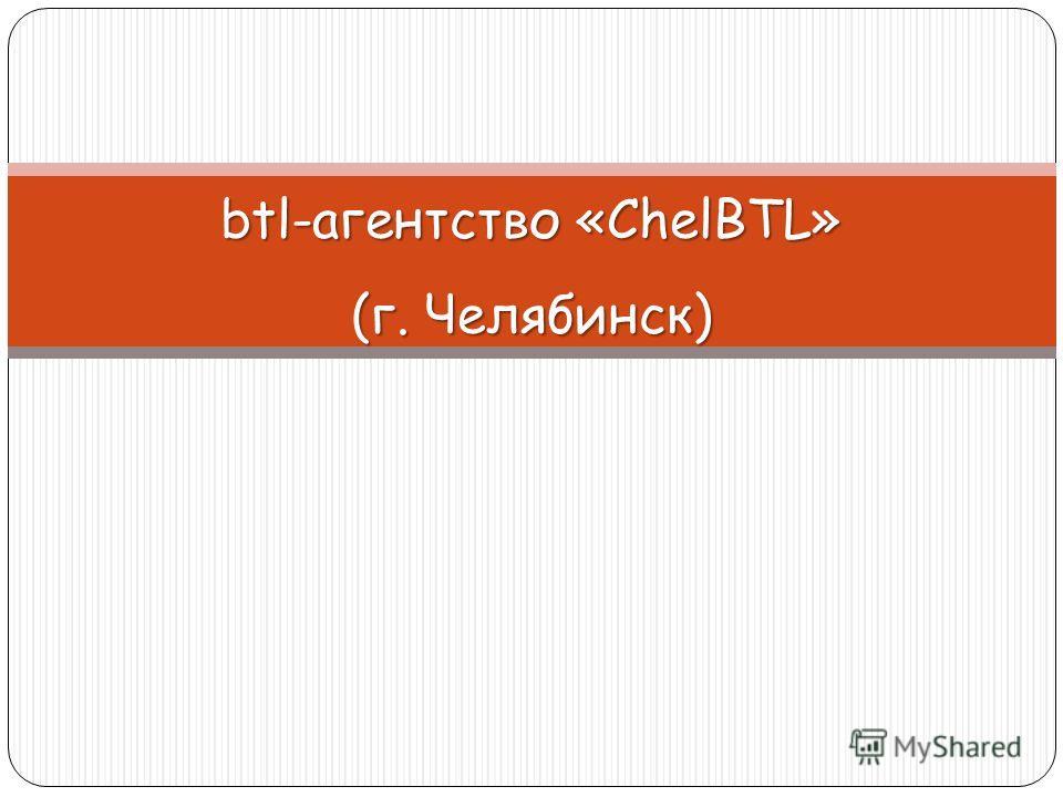 btl-агентство «ChelBTL» (г. Челябинск)