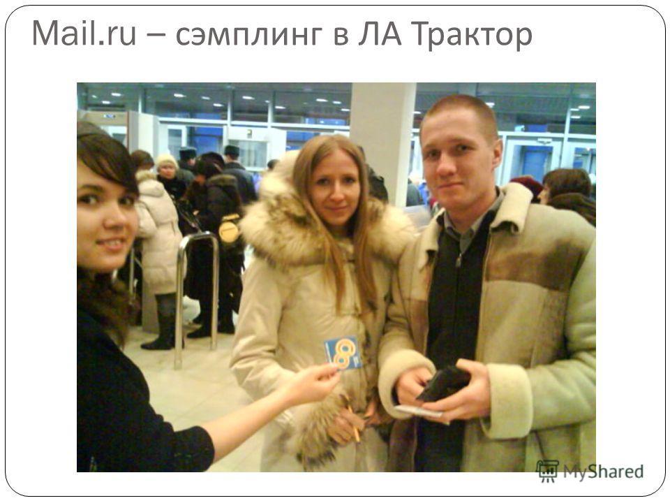 Mail.ru – сэмплинг в ЛА Трактор