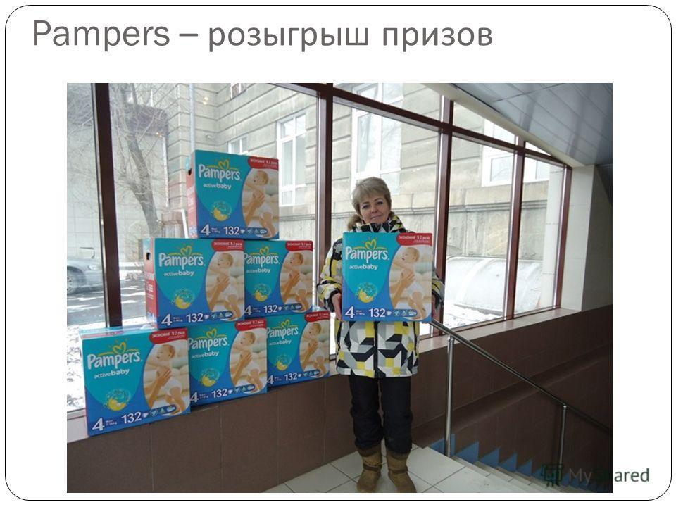 Pampers – розыгрыш призов