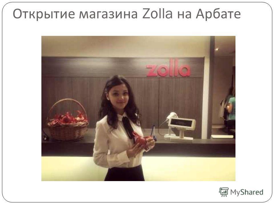 Открытие магазина Zolla на Арбате