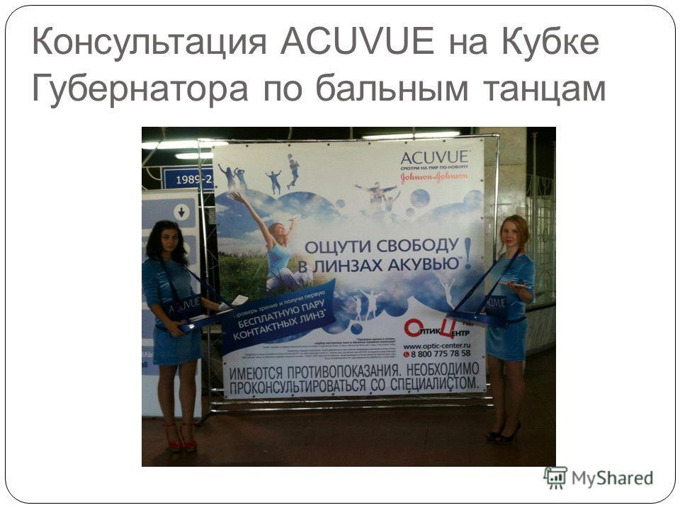 Консультация ACUVUE на Кубке Губернатора по бальным танцам