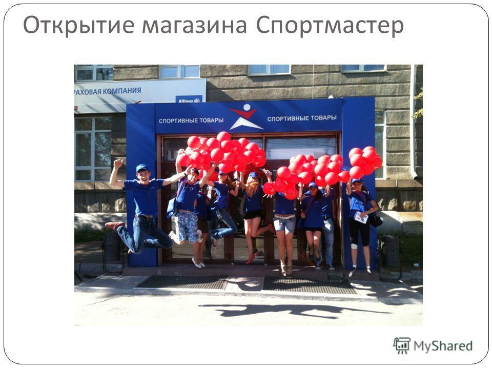 Открытие магазина Спортмастер