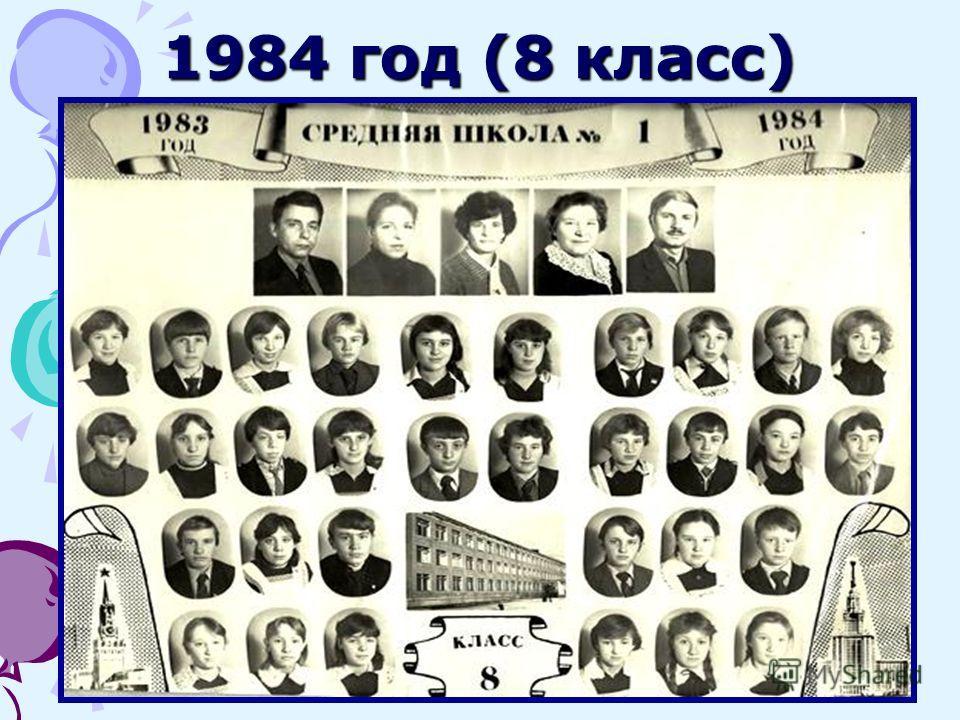 1984 год (8 класс)