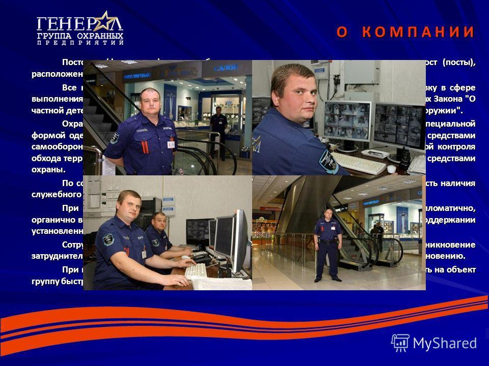 В составе ГК «ГЕНЕРАЛ» - 18 групп быстрого реагирования, из них 8 в г.Ростове-на-Дону. Все группы задержания охранного предприятия оснащены охранно-поисковой системой для координации действий при отработке сигнала «Тревога». Наличие 8 вооруженных эки