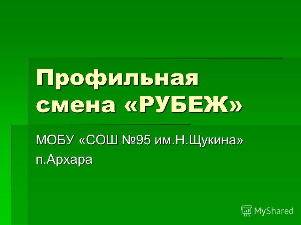 Профильная смена «РУБЕЖ» МОБУ «СОШ 95 им.Н.Щукина» п.Архара