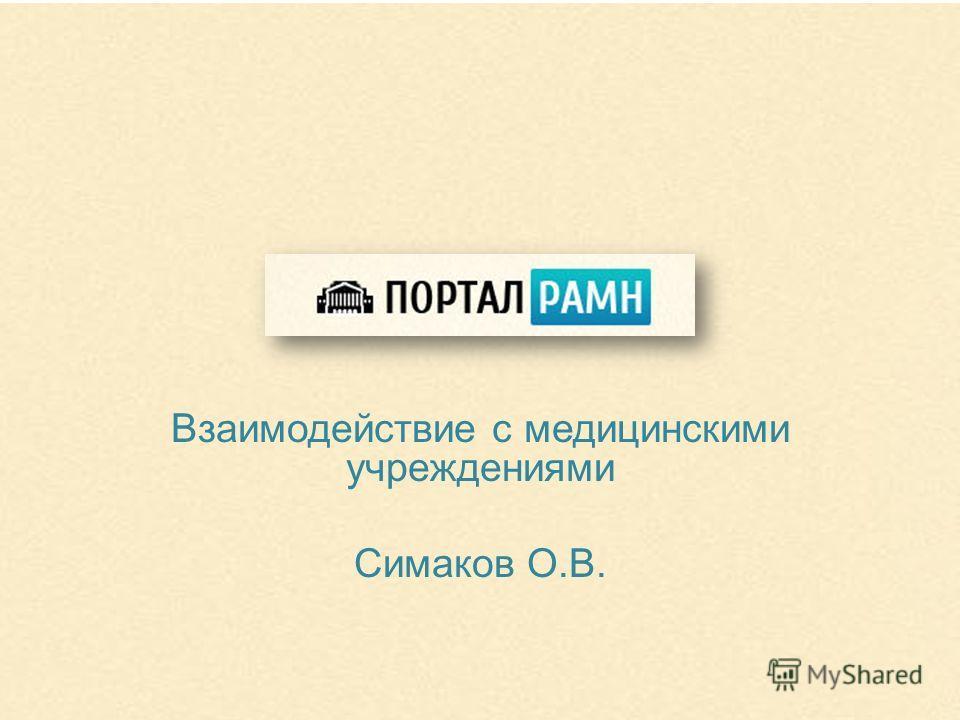 Взаимодействие с медицинскими учреждениями Симаков О.В.