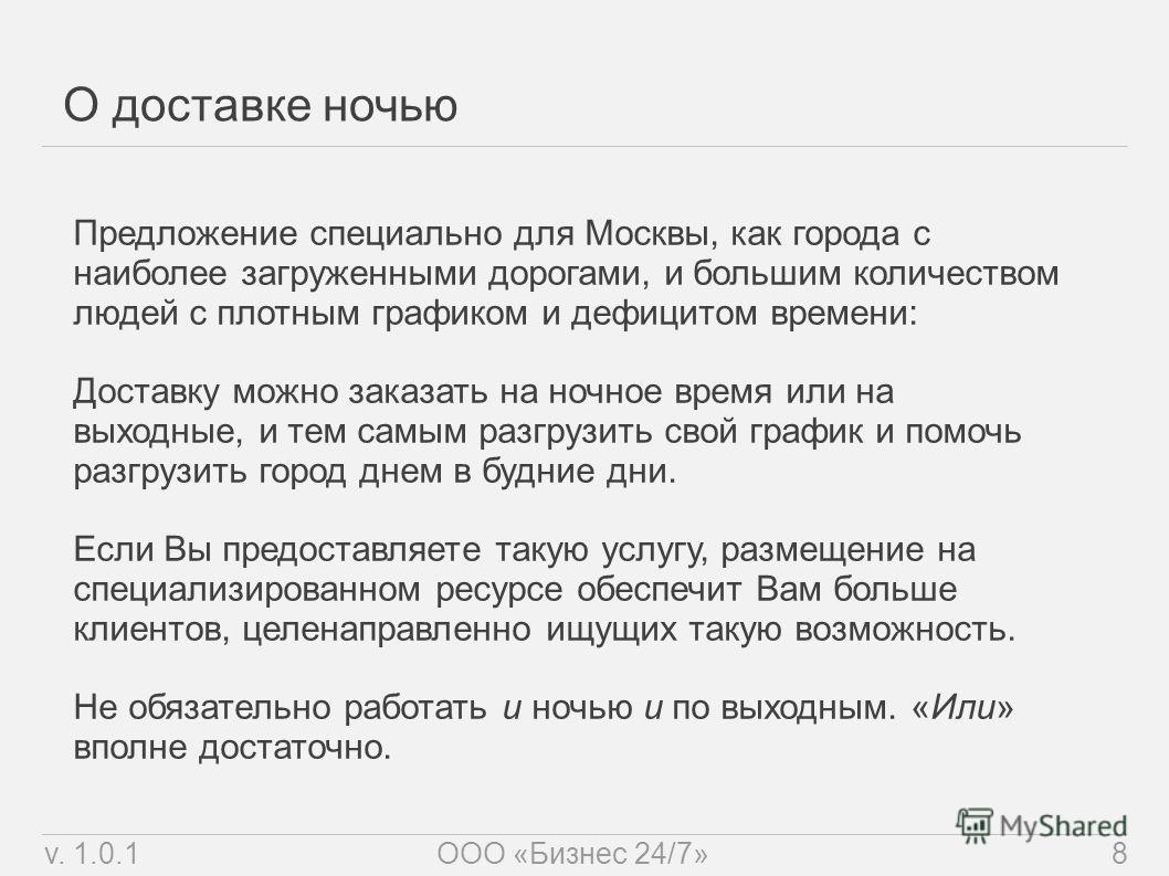 v. 1.0.1 Предложение специально для Москвы, как города с наиболее загруженными дорогами, и большим количеством людей с плотным графиком и дефицитом времени: Доставку можно заказать на ночное время или на выходные, и тем самым разгрузить свой график и